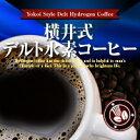 【3個セット】■送料無料■【横井式デルト水素コーヒー】【水素吸蔵サンゴ末】をコーヒーに配合!美味しく飲めるダイエットコーヒー。ダイエット飲料 その1