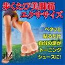 ■■【トーニングインソール ハルンシェイプ】足裏貼る→歩くだけで美脚筋エクササイズ!美脚のために必要な筋肉を美しくシェイプアップ! その1