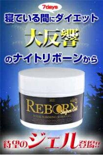 【5個+1個サービス計6個セット】【night REBORN superGel】【代引無料・送料無料】塗るだけで睡眠をダイエットに!?(ナイトリボーンスーパージェル)ダイエットジェル スリミングジェル ボディジェル