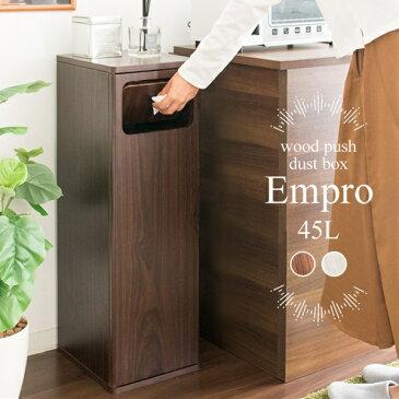 ダストボックス Empro(エンプロー) mim-DB-800 ラック スタンド ゴミ箱 ごみ箱 チェスト おしゃれ 収納 宮武製作所 インテリア 家具 玄関 エントランス 収納上手 送料無料(日時指定不可)(メーカー直送)(代引不可)