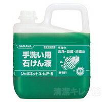 サラヤシャボネット石鹸液ユ・ムP-5(5kg×1本)