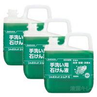 サラヤシャボネット石鹸液ユ・ムP-5(5kg×3本)