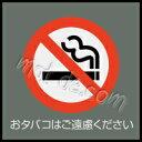 おタバコはご遠慮くださいマット / 600×600mm【受注生産:約8...