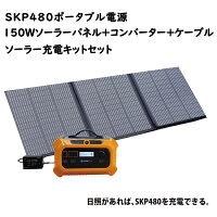 ソーラーパネル150W+DCDCコンバーターセット