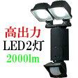 DXデルカテック LEDセンサーライト 高出力 2灯タイプ DSLD200A2 EL-202L同等品