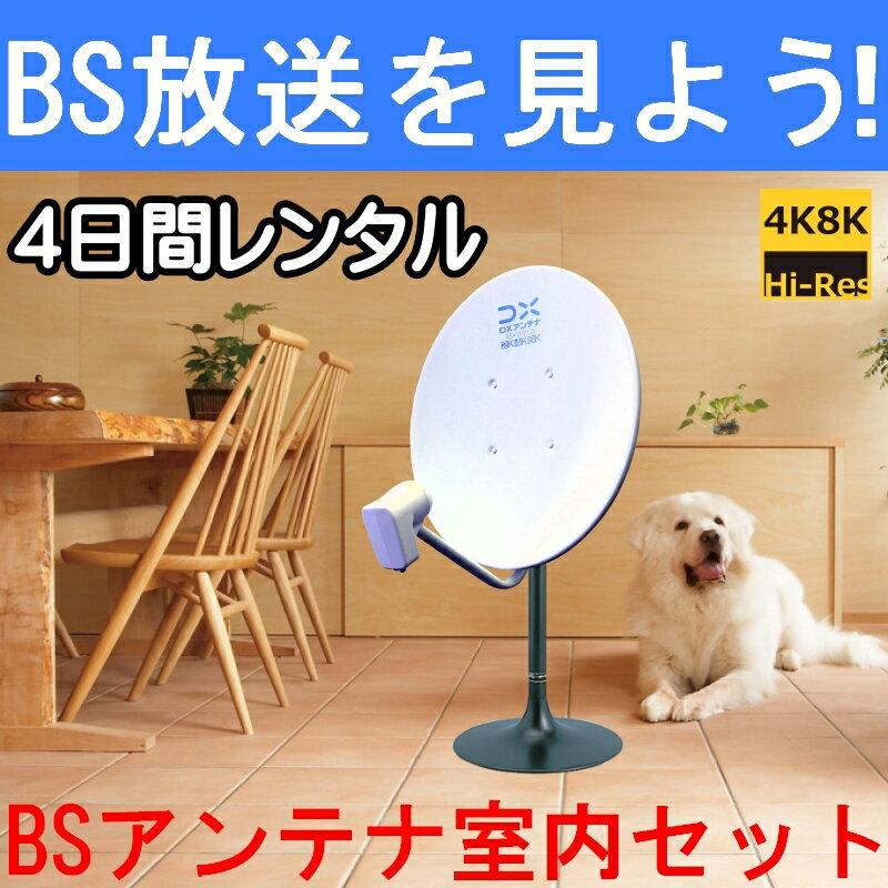 【レンタル】室内用 BSアンテナセット BC45AS 4K・8K対応 ケーブル付属 4日間貸し出し
