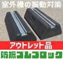 【アウトレット】防振ゴムブロック GBK-40 室外機の振動対策に 在庫あり即納