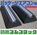 セイコーテクノ 防振ゴムブロック GBK-60 パッケージエアコン室外機の振動対策に HSPさんにも大人気