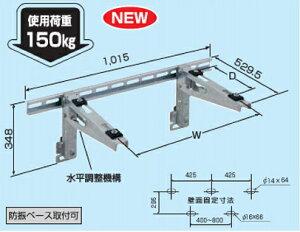 因幡電工業務用エアコン架台壁面用ブラケットタイプPC-BJ30