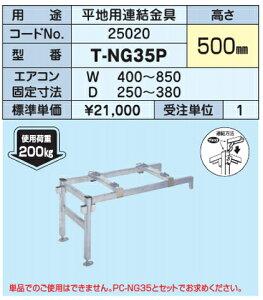 因幡電工業務用エアコン架台平地用連結金具T-NG35P