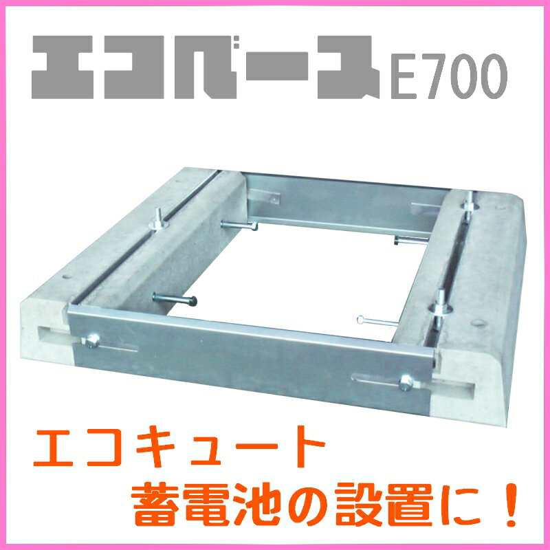 東洋ベース エコベース E700