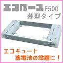 東洋ベース エコベース E500 薄型タイプ ニチコン製蓄電池 ESS-U2M1 にも対応