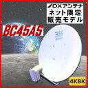 BSアンテナ DXアンテナ BS・110°CS BC45AS 4K・8K対応 在庫あり即納の商品画像