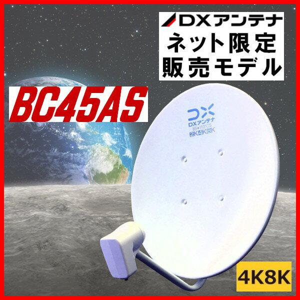 BSアンテナDXアンテナBS・110°CSBC45AS4K・8K対応