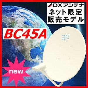 BSアンテナDXアンテナBS・110°CSBC45A
