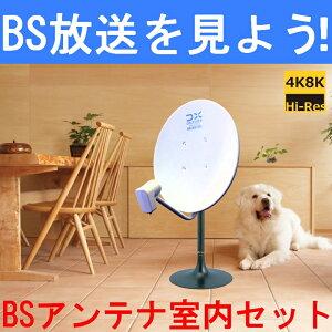 BS室内セットBC45R・MHF-500