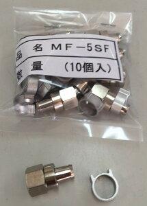 5Cケーブル用接栓F型10個入りMF-5SF