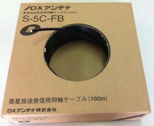 DXアンテナ同軸ケーブル75ΩS-5C-FB切り売り