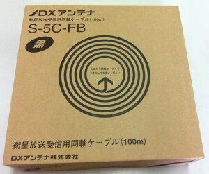 DXアンテナ同軸ケーブル100mS-5C-FB【S5CFB】