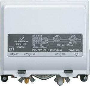 送料無料!地デジ対応! ※電源部は含まれておりません。DXアンテナ UHFブースター BU33L1用増...