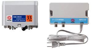 NDKUHF・BS/CS-IFブースター33dBGCU33L2/UBCB35同等品