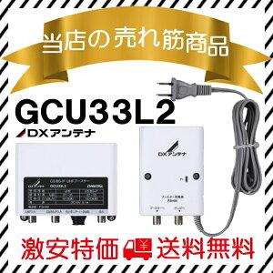 DXアンテナ UHF・BS/CS-IFブースター 33dB GCU33L2 (GCU433D1同等品)
