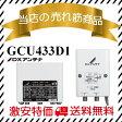 DXアンテナ UHF・BS/CS-IFブースター GCU433D1 (旧GCU33L2)