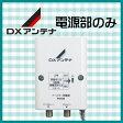 DXアンテナ ブースター用電源部 PSH09 (PSH20同等品)