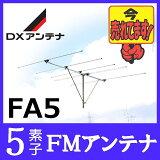 FMアンテナ DXアンテナ 5素子 FA5