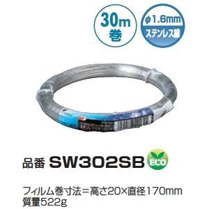 DXアンテナ製ステンレス支線【SW302SB】