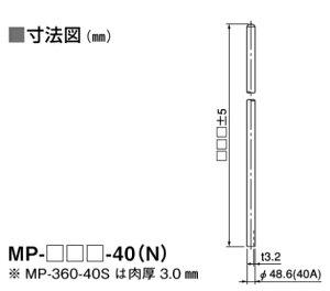 共同受信用アンテナマスト40A2mDXアンテナMP-200-40