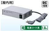 DXアンテナ ブースター用電源装置(二次電圧DC15V) PS-1501