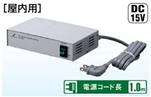 DXアンテナブースター用電源装置(二次電圧DC15V)PS-1501
