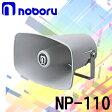 拡声器 ノボル電機 10W 車載スピーカー NP-110