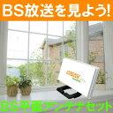 BSアンテナセット 平面型 SELFSAT OUTDOOR 在庫あり即納の商品画像