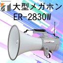 拡声器 TOA 大型メガホン 30W ER-2830W...