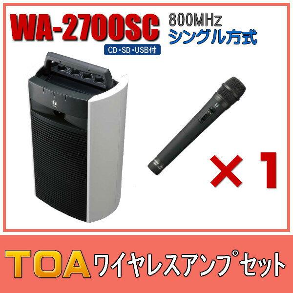 TOA CD・SD・USB付 ワイヤレスアンプセット WA-2700SC×1 WM-1220×1