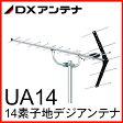 地デジ UHFアンテナ DXアンテナ 14素子 UA14