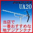地デジ UHFアンテナ DXアンテナ 20素子 UA20 (旧UA20P3)