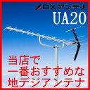 地デジ UHFアンテナ DXアンテナ 20素子 UA20 (旧UA20P3) 在庫あり即納