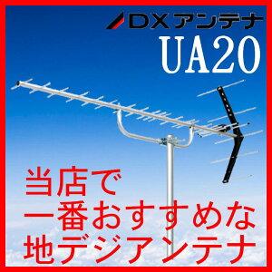 地デジUHFアンテナDXアンテナ20素子UA20(旧UA20P3)