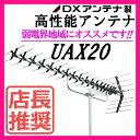 地デジ UHFアンテナ DXアンテナ 弱電界用 20素子 UAX20 (旧UAX20P2)