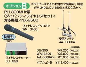 ユニペックスUNI-PEXPLL300MHz帯ダイバシティワイヤレスセット