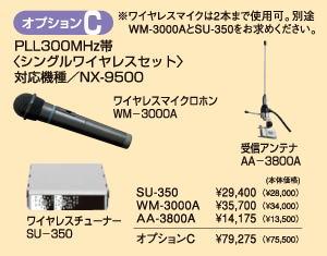ユニペックスUNI-PEXPLL300MHz帯シングルワイヤレスセット