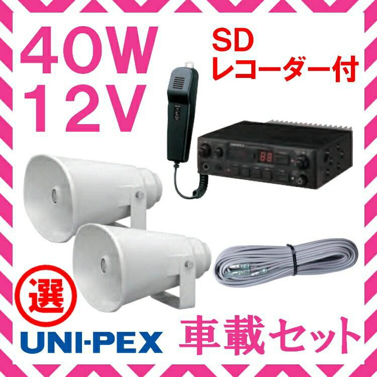 拡声器 40W 選挙用車載アンプライトパワーセットA 12V CV-381/25A×2 LS-404 NDS-402A:セイコーテクノ アンテナ機器の店