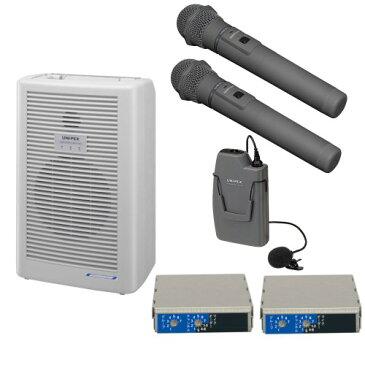 ユニペックス ワイヤレスアンプマイク2本 ピンマイク1本セット WA-862A×1 WM-8400×2 WM-8100A×1 DU-850A×2