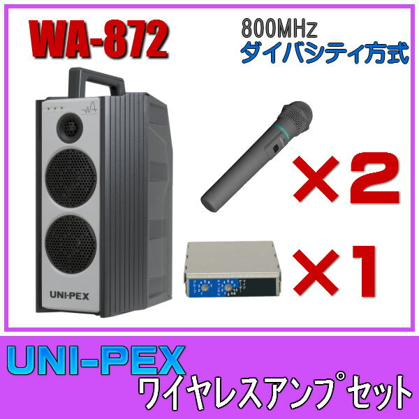 ユニペックス ワイヤレスアンプセット マイク2本 800MHz帯 ダイバシティ WA-872×1 WM-8400×2 DU-850A×1:セイコーテクノ アンテナ機器の店