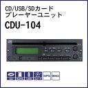ユニペックス CDプレーヤー(USB/SDカード再生対応)ユニット CDU-104 1