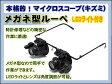【腕時計用工具】LEDライト付き メガネ型ルーペ ウォッチツール WT-GLASSES-LOUPE【あす楽】