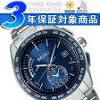 【SEIKO BRIGHTZ】セイコー ブライツ メンズ腕時計 ソーラー電波 ワールドタイム コンフォテックスチタン SAGA177
